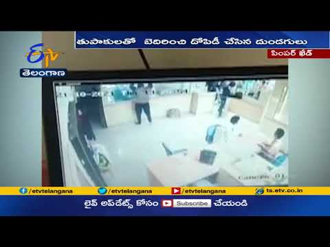 Robbers loot Rs 1.8 crore cash, gold from Maharashtra Bank in broad daylight, CCTV footage