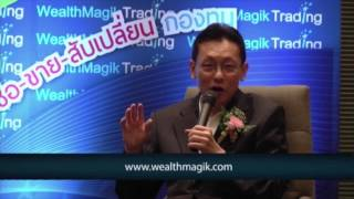 ความมั่นใจในการซื้อขายกองทุนผ่านระบบออนไลน์ของ Wealthmagik