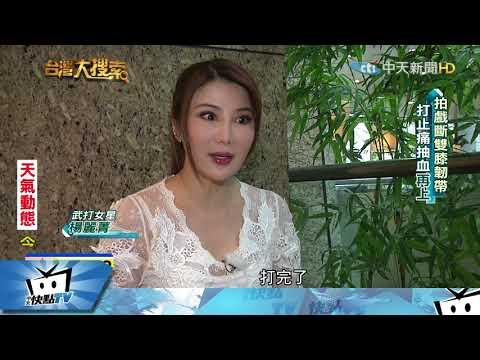 20170815中天新聞 台「第一女打仔」楊麗菁 楊紫瓊接班人險癱