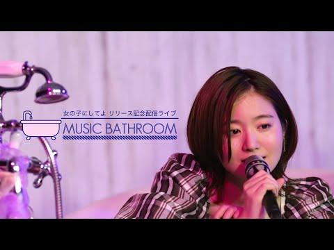 杏沙子‐「MUSIC BATHROOM」ライブ映像