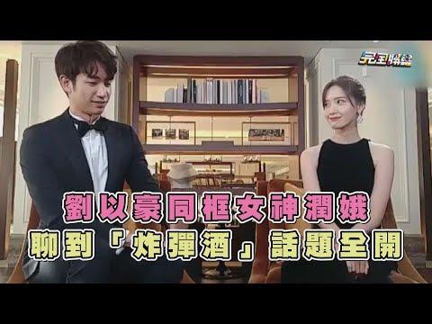 【中文10級】劉以豪同框女神潤娥  聊到「炸彈酒」話題全開