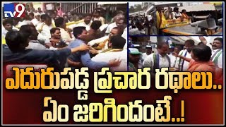 TDP Vs YCP activists clash at Srikakulam election campaign..