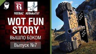 Вышло боком - Wot Fun Story №7 - от REEBAZ и ADBokaT57