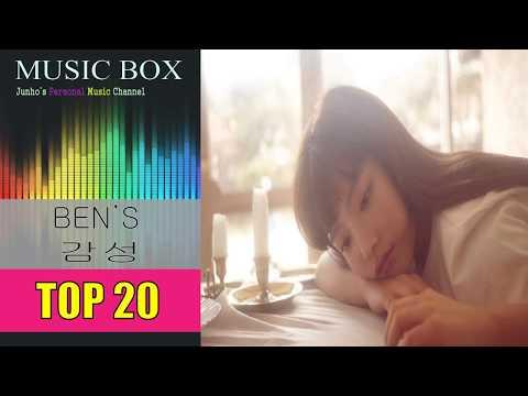 벤 노래 Top20 모음 - Song of BEN(TOP20)【韩国歌手-BEN】