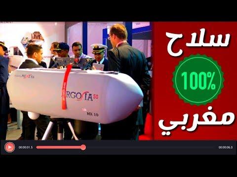 شاهد لأول مرة المغرب ينتج سلاحا متطور جدا