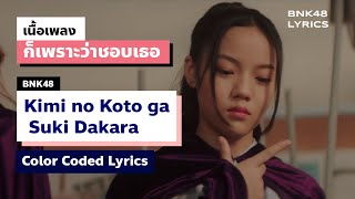 BNK48 - Kimi no Koto ga Suki Dakara / ก็เพราะว่าชอบเธอ (Color Coded Lyrics / เนื้อเพลง)[THA/ROM/ENG]