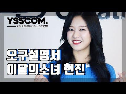 [오구설명서] 이달의 소녀 (LOONA) 현진