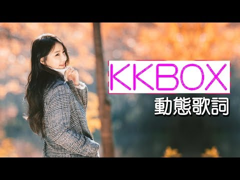 🔴2018綜合流行音樂電台直播(動態歌詞)Kkbox Chinese Pop Songs【24|7】 Live - SeanChou Radio Music Channel