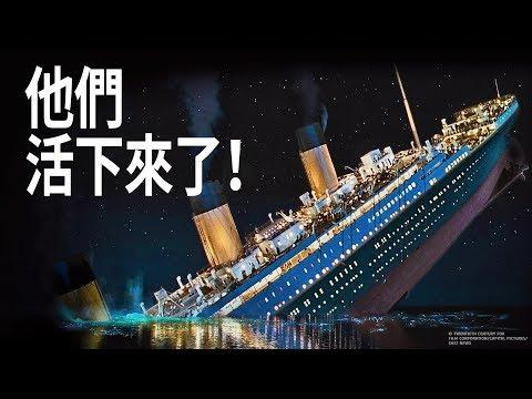 鐵達尼號沉沒後,生還者發生了什麼事