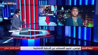 تونس.. تحييد المساجد عن الدعاية الانتخابية     -