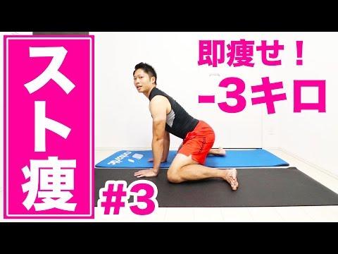 【10分】速攻3キロ減らすストレッチ!美脚効果抜群!