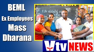 "KGF VTV NEWS-Amma ""B"" Day Celebration- BEML Ex Employees Mass Dharana - Free Uniform Distribution"