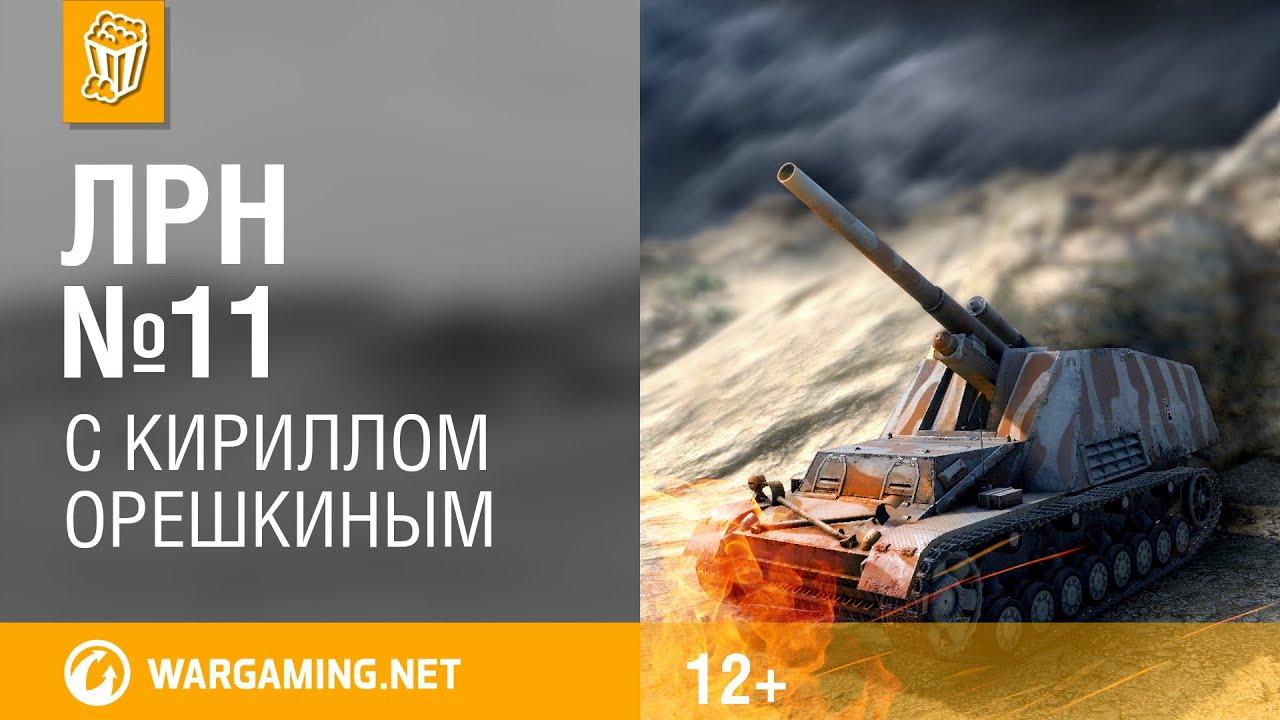 Лучшие реплеи недели. Выпуск №11