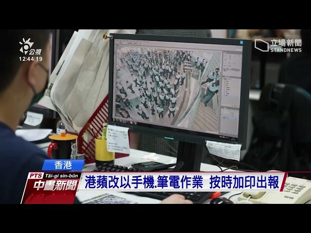香港蘋果日報加印到50萬份 民眾上街購買支持