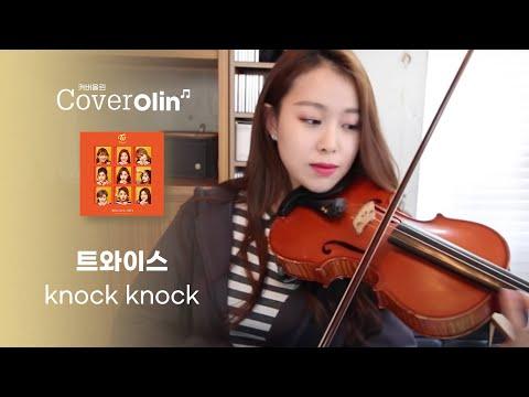 TWICE(트와이스)_KNOCK KNOCK VIOLIN COVER