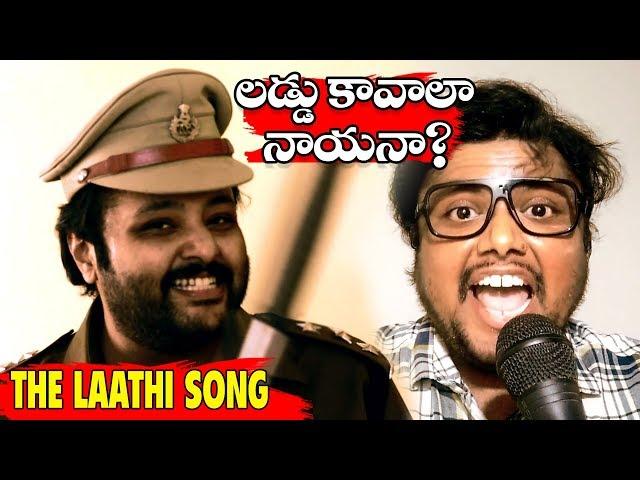 The Laathi Telugu Video Song   Bittu & Chintu   Sahityya Sagar   Lockdown   IndiaGlitz Telugu