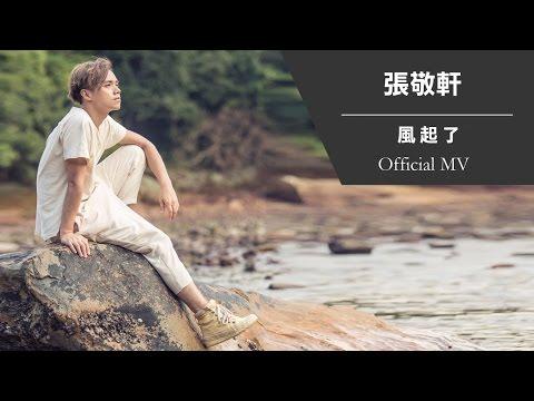 張敬軒 Hins Cheung《風起了》[Official MV]