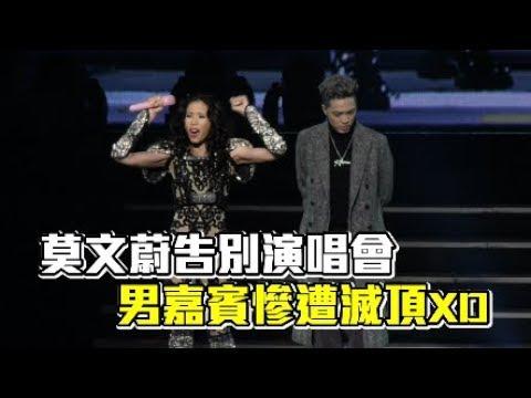 莫文蔚告別演唱會 男嘉賓慘遭滅頂XD