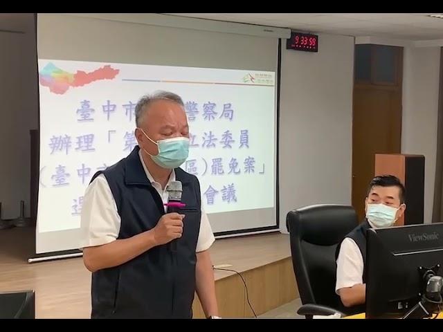 中市警局長召開立委第二選區罷免案選舉查察工作