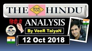 12 October 2018 - The Hindu - Tanushree Dutta vs Nana Patekar, # MeToo movement - Study in Hindi