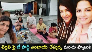 Watch: Manchu family enjoying tea party on terrace photos..