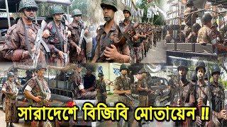 এইমাত্র সারাদেশে বিজিবি মোতায়েন করলো ইসি ! বিএনপিতে খুশির জোয়ার । bd politics news