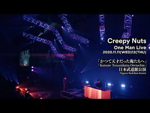 Creepy Nuts One Man Live「Katsute Tensaidatta Oretachie」@Nippon Budokan (For J-LOD LIVE)