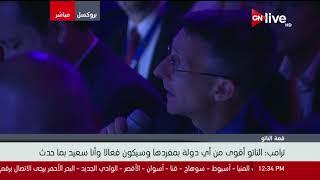 مؤتمر صحفي لدونالد ترامب - الرئيس الأمريكي في ختام قمة الناتو ...