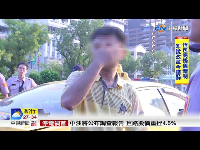 私人糾紛報警 男子被當搶劫犯圍捕
