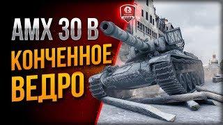 AMX 30 B И ЕГО КОНЧЕННОЕ ВЕДРО