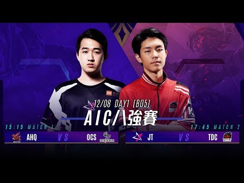 AOV:AIC 2018《Garena 傳說對決》2018/12/08 15:00 八強賽 Day1