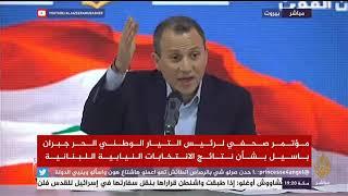 مؤتمر صحفي لرئيس التيار الوطني الحر جبران باسيل     -