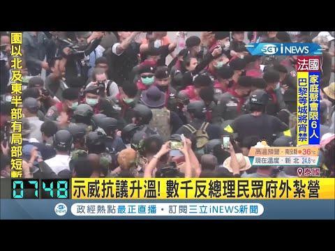 泰國示威抗議再升溫 數千示威者聚集政府大樓外要求改革王室 學運浪潮席捲泰國│記者 程思瑋│【國際局勢。先知道】20201015│三立iNEWS