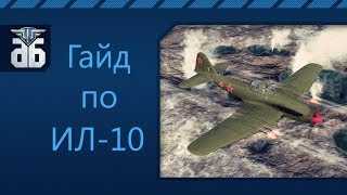 WoWP - Гайд по советскому штурмовику седьмого уровня Ил 10.  via MMORPG.su