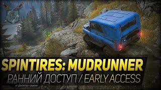 Spintires: MudRunner - РАННИЙ ДОСТУП / early access / 60 fps