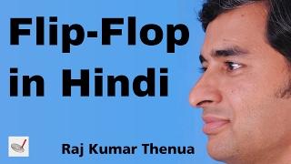Basic Flip Flop or Latch | Digital Electronics by Raj Kumar Thenua | Hindi / Urdu