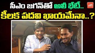 Comedian Ali meets AP CM YS Jagan..