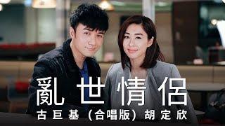 古巨基 胡定欣 - 亂世情侶 (合唱版) Official MV YouTube 影片