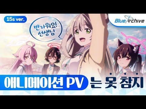[블루 아카이브] 애니메이션 PV 사전등록 영상_15s