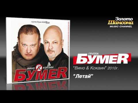 БумеR - Летай (Audio)