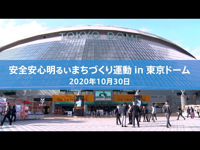 Mitsui Fudosan to accumulate Tokyo Dome