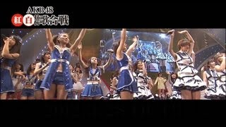 AKB48紅白対抗歌合戦1