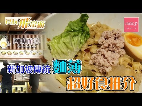 新加坡傳統潮州美食 - 面薄 Mee Pok 超水準 你食過未?