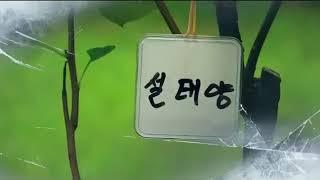 Lua Han Tinh Thu tap 101