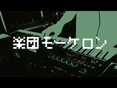 Cloudy Computer/楽団モーケロン