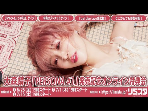 【7/1】大森靖子「PERSONA #1」発売記念オンライン特典会