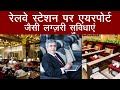 Indian Railway: Railway Station पर Airport जैसी लग्ज़री सुविधाएं |IRCTC| Luxury Lounge | Aajtak Extra