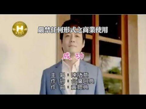 陳隨意-成功(練唱版)