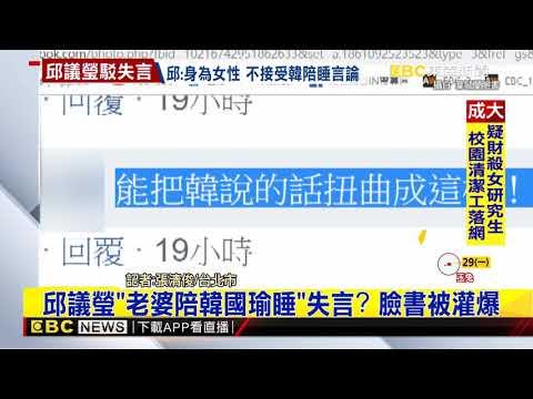最新》邱議瑩「老婆陪韓國瑜睡」失言? 臉書被灌爆
