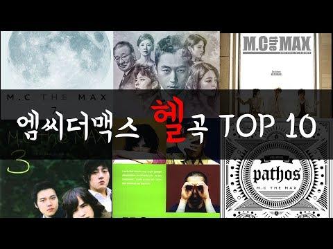 엠씨더맥스 '헬'곡 TOP 10 (랭킹)